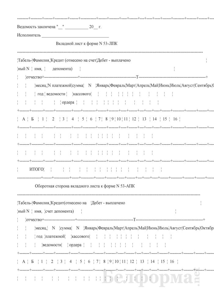 Ведомость учета депонированной оплаты труда (субсчет 76-5). Форма № 53-АПК. Страница 3