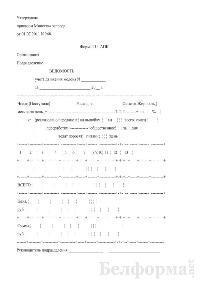 Ведомость учета движения молока (Форма 414-АПК). Страница 1