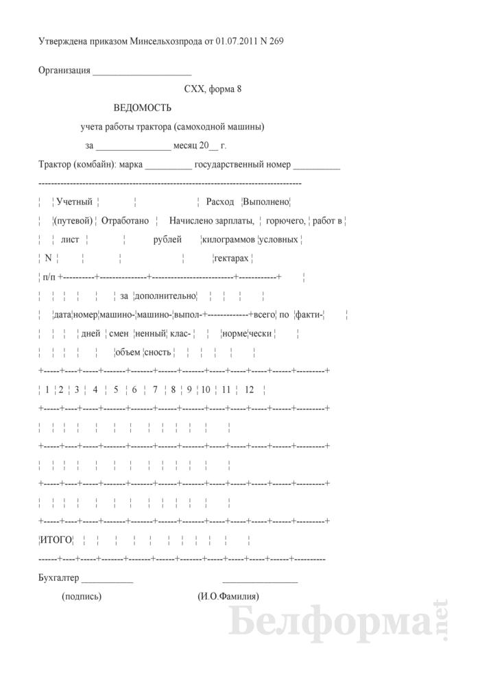 Ведомость учета работы трактора (самоходной машины). СХХ, форма 8. Страница 1