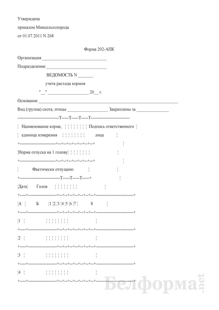 Ведомость учета расхода кормов (Форма 202-АПК). Страница 1