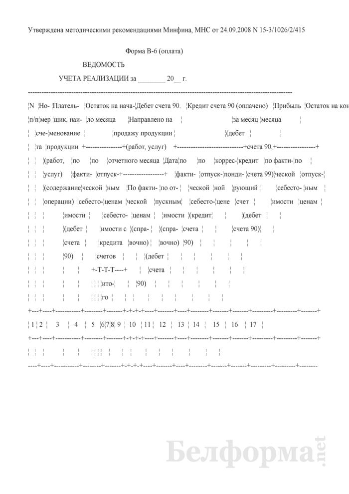 Ведомость учета реализации. Форма № В-6 (оплата). Страница 1
