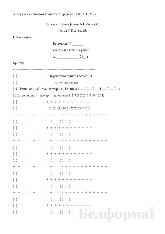 Ведомость учета выполненных работ (Форма № П-24 (хлеб)). Страница 1