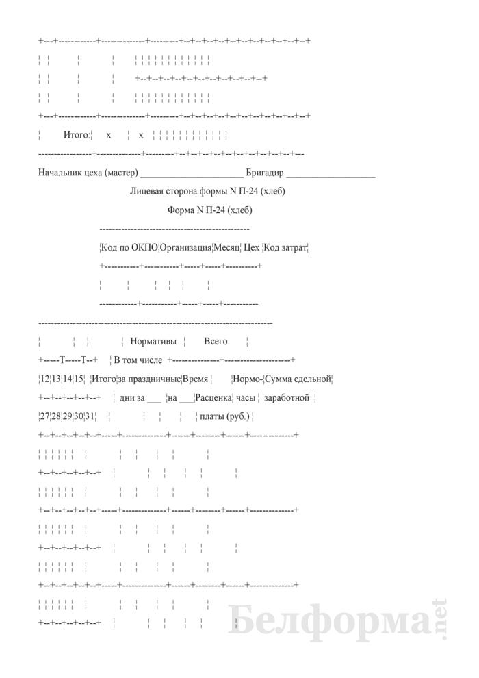 Ведомость учета выполненных работ (Форма № П-24 (хлеб)). Страница 2
