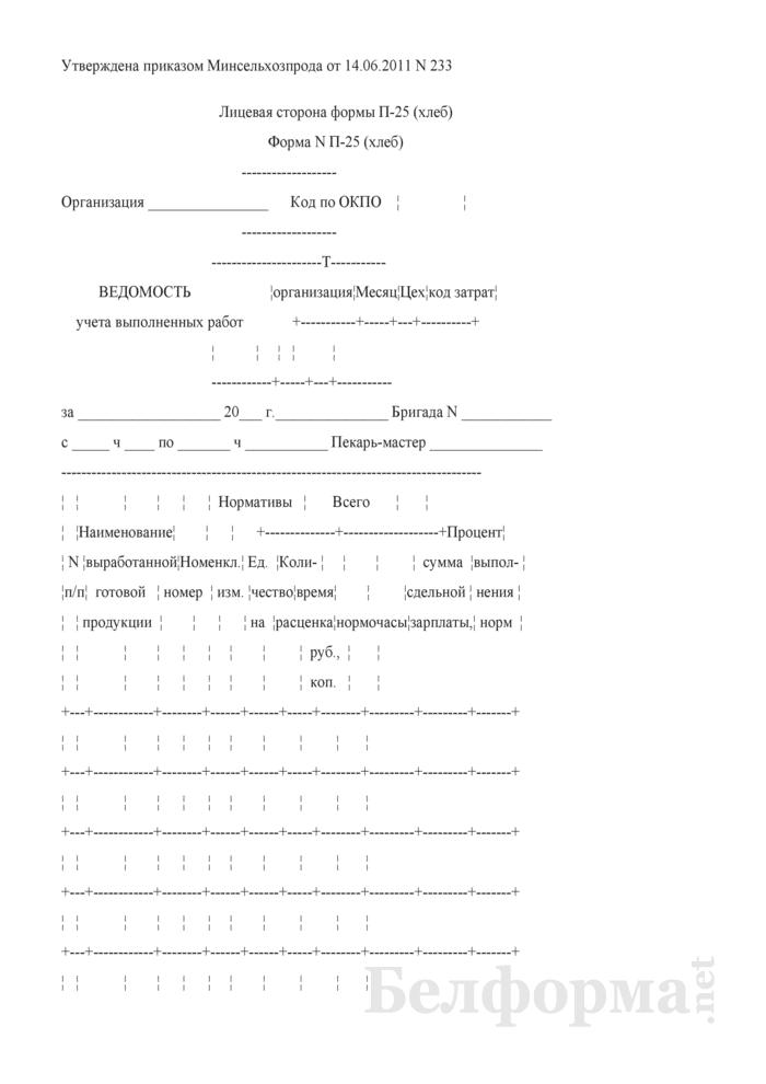 Ведомость учета выполненных работ (Форма № П-25 (хлеб)). Страница 1