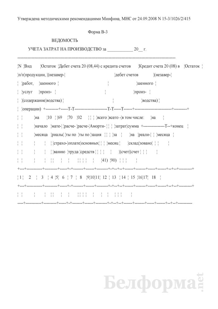 Ведомость учета затрат на производство. Форма № В-3. Страница 1