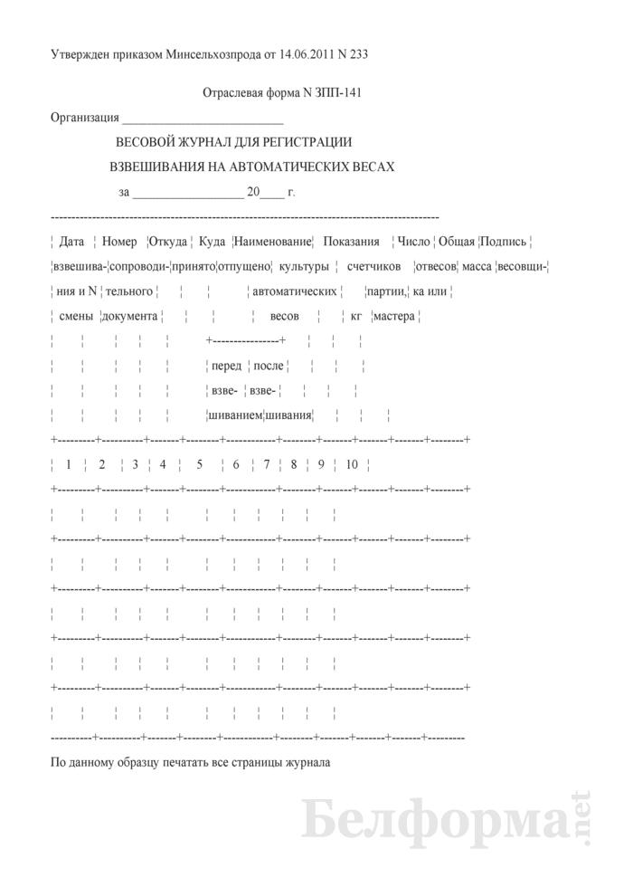 Весовой журнал для регистрации взвешивания на автоматических весах (Форма № ЗПП-141). Страница 1