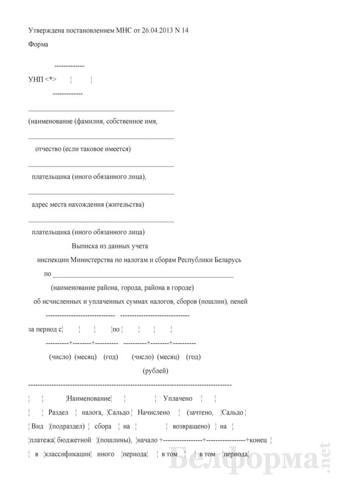 Выписка из данных учета инспекции Министерства по налогам и сборам Республики Беларусь об исчисленных и уплаченных суммах налогов, сборов (пошлин), пеней. Страница 1