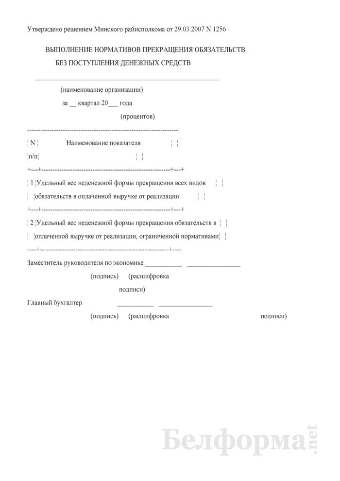 Выполнение нормативов прекращения обязательств без поступления денежных средств (для Минского района). Страница 1