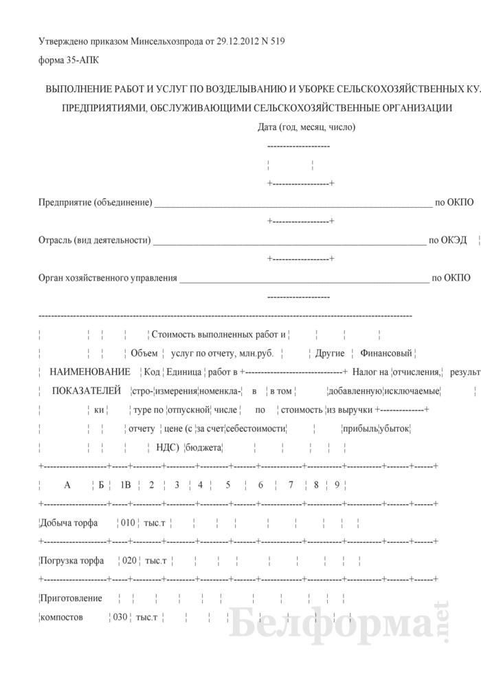 Выполнение работ и услуг по возделыванию и уборке сельскохозяйственных культур предприятиями, обслуживающими сельскохозяйственные организации (форма 35-АПК). Страница 1