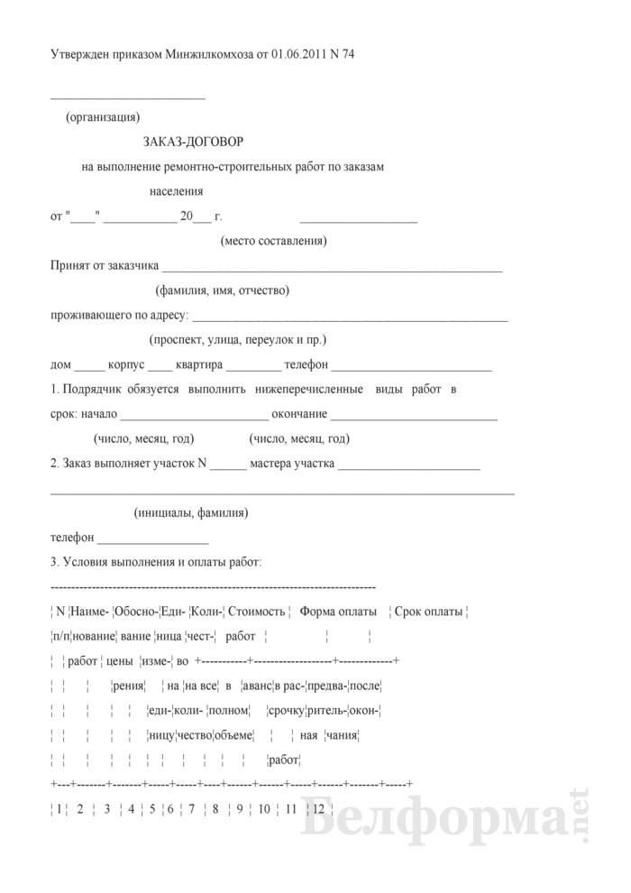 Заказ-договор на выполнение ремонтно-строительных работ по заказам населения. Страница 1
