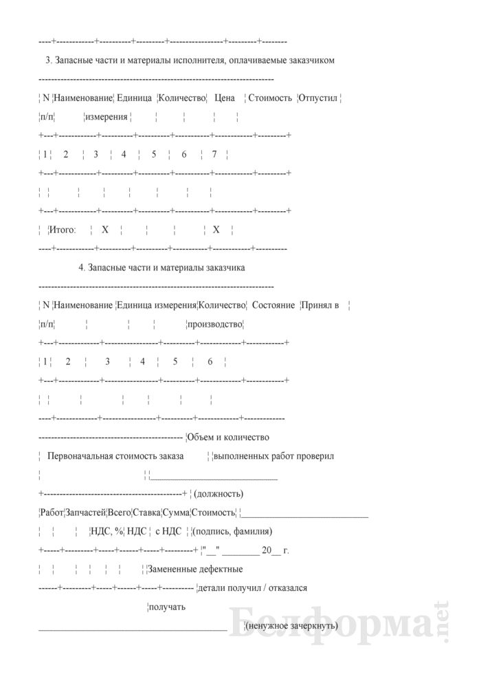 Заказ-наряд (применяемый при оказании услуг по ремонту и техническому обслуживанию транспортных средств). Страница 2
