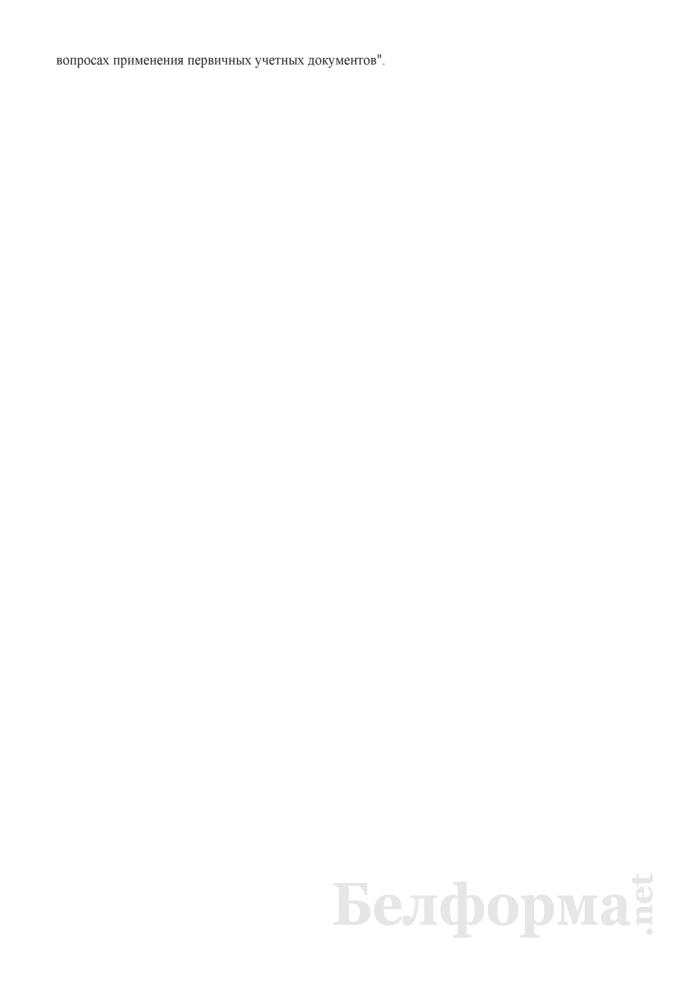 Заказ-наряд (применяемый при оказании услуг по ремонту и техническому обслуживанию транспортных средств). Страница 4
