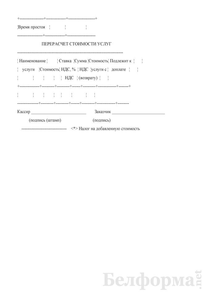 Заказ-поручение. Страница 3