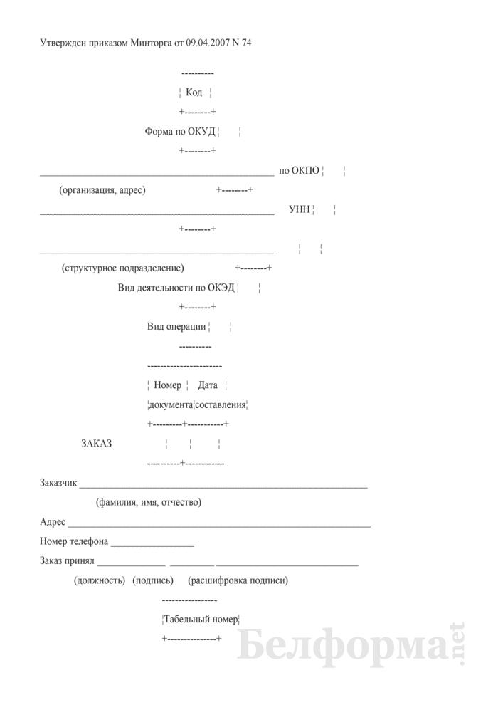 Заказ, передаваемый отборщику для подготовки и доставки на дом. Страница 1