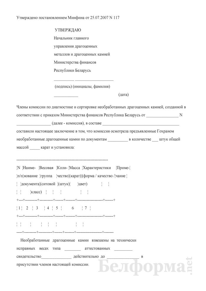 Заключение о диагностике и сортировке необработанных драгоценных камней, отпускаемых из государственного хранилища ценностей Министерства финансов Республики Беларусь. Страница 1