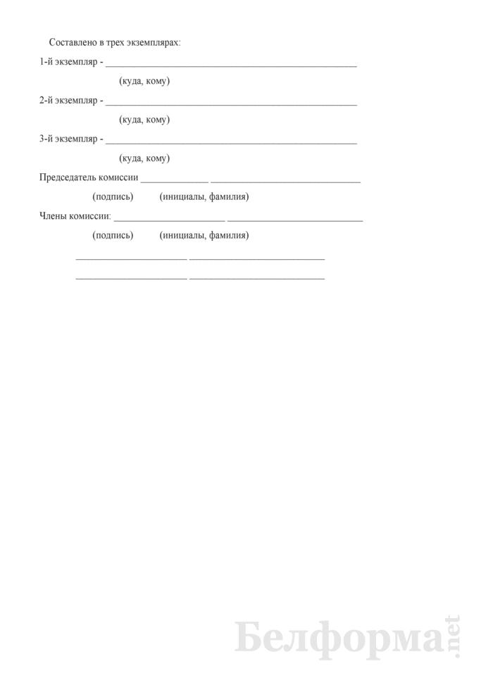 Заключение о диагностике и сортировке необработанных драгоценных камней, отпускаемых из государственного хранилища ценностей Министерства финансов Республики Беларусь. Страница 2