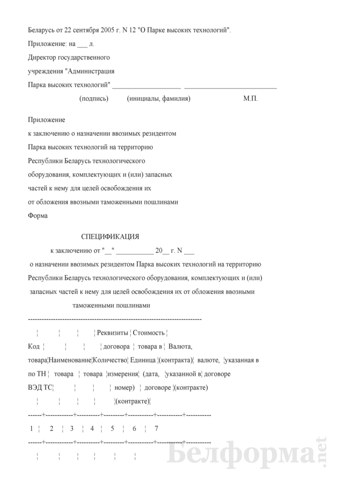 Заключение о назначении ввозимых резидентом Парка высоких технологий на территорию Республики Беларусь технологического оборудования, комплектующих и (или) запасных частей к нему для целей освобождения их от обложения ввозными таможенными пошлинами. Страница 2