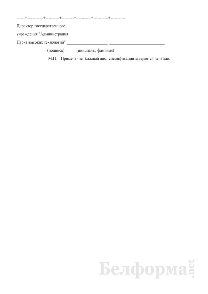 Заключение о назначении ввозимых резидентом Парка высоких технологий на территорию Республики Беларусь технологического оборудования, комплектующих и (или) запасных частей к нему для целей освобождения их от обложения ввозными таможенными пошлинами. Страница 3