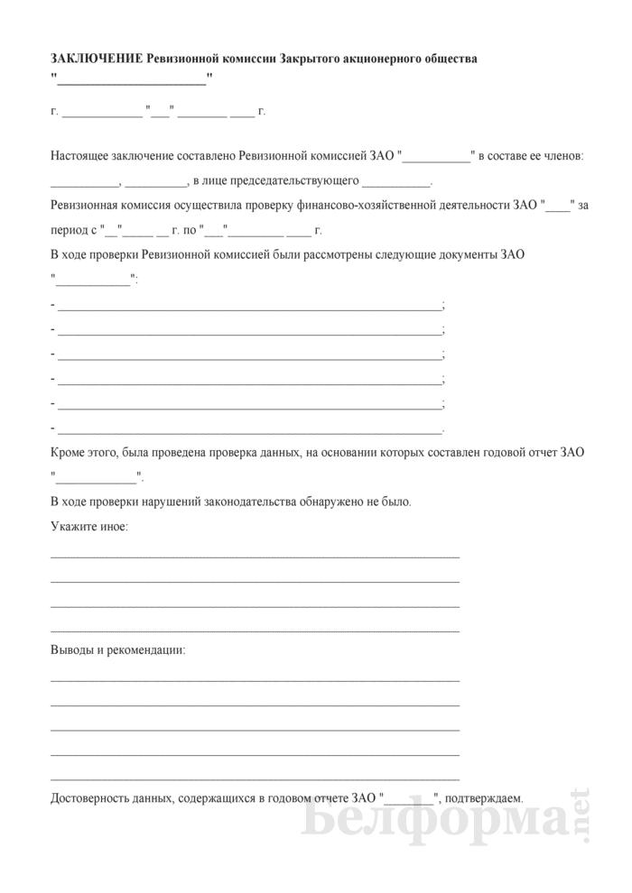 Заключение ревизионной комиссии Закрытого акционерного общества. Страница 1