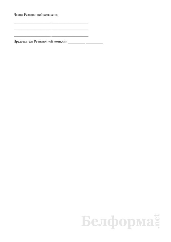 Заключение ревизионной комиссии Закрытого акционерного общества. Страница 2