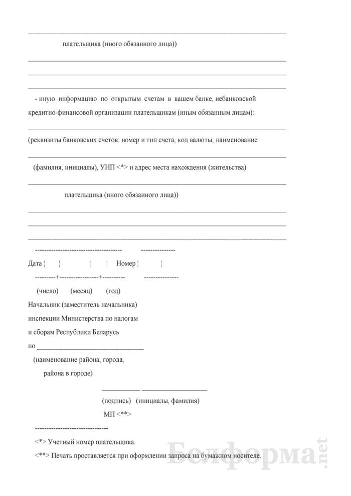 Запрос налогового органа в банк, небанковскую кредитно-финансовую организацию на получение информации о движении денежных средств по счетам либо иной информации по счетам плательщика (иного обязанного лица). Страница 2