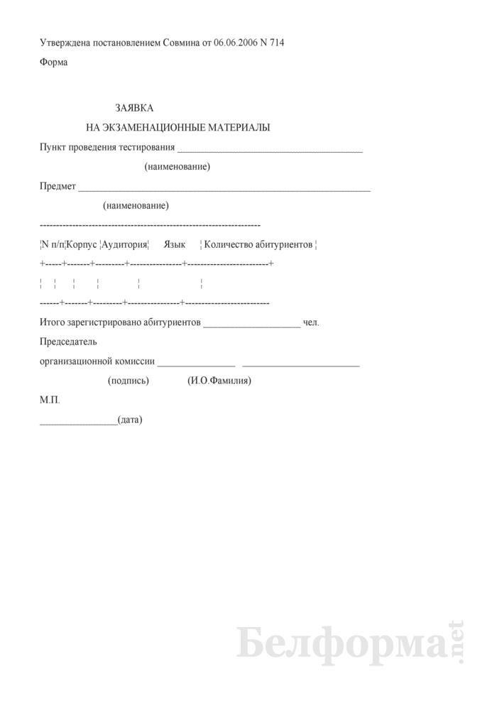Заявка на экзаменационные материалы. Страница 1