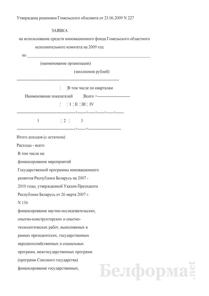 Заявка на использование средств инновационного фонда Гомельского областного исполнительного комитета на 2009 год. Страница 1