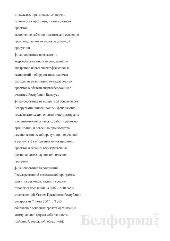 Заявка на использование средств инновационного фонда Гомельского областного исполнительного комитета на 2009 год. Страница 2