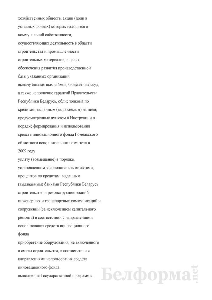 Заявка на использование средств инновационного фонда Гомельского областного исполнительного комитета на 2009 год. Страница 3