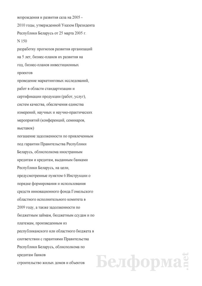 Заявка на использование средств инновационного фонда Гомельского областного исполнительного комитета на 2009 год. Страница 4