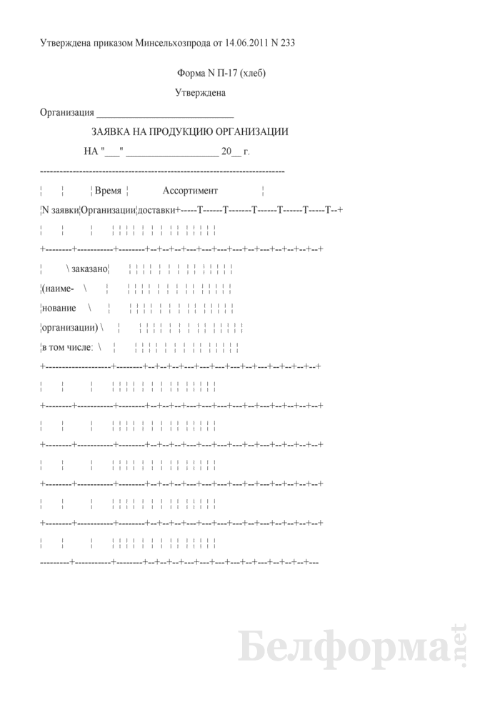 Заявка на продукцию организации (Форма № П-17 (хлеб)). Страница 1