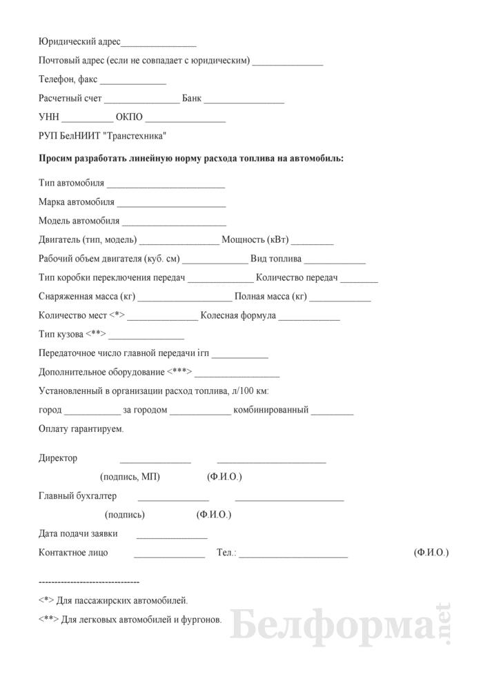 Заявка на разработку линейной нормы расхода топлива. Страница 1