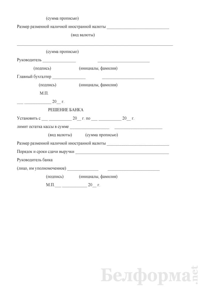 Заявка на установление лимита остатка кассы, порядка и сроков сдачи выручки, поступившей в кассу (Форма). Страница 3