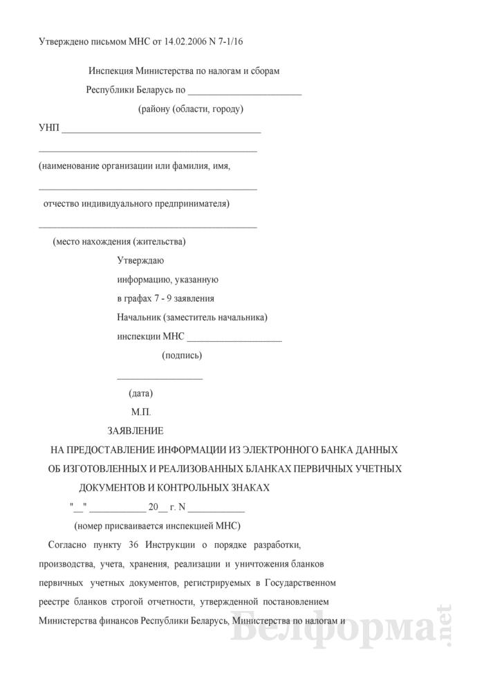 Заявление на предоставление информации из электронного банка данных об изготовленных и реализованных бланках первичных учетных документов и контрольных знаках. Страница 1
