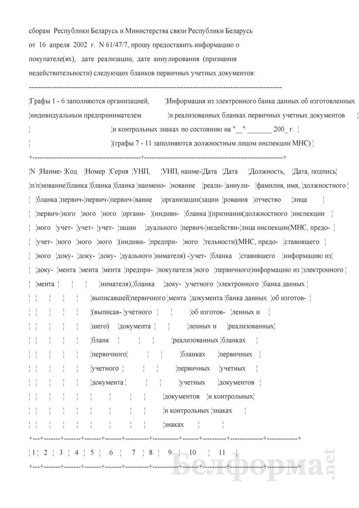 Заявление на предоставление информации из электронного банка данных об изготовленных и реализованных бланках первичных учетных документов и контрольных знаках. Страница 2