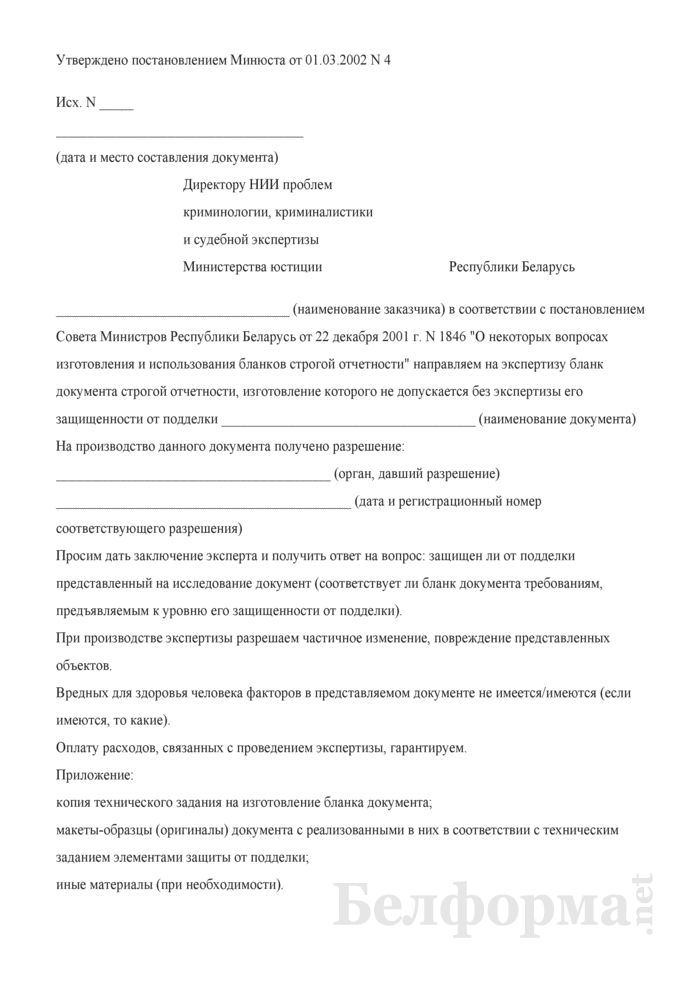 Заявление о назначении экспертизы бланков строгой отчетности на соответствие требованиям, предъявляемым к уровню их защищенности от подделки. Страница 1