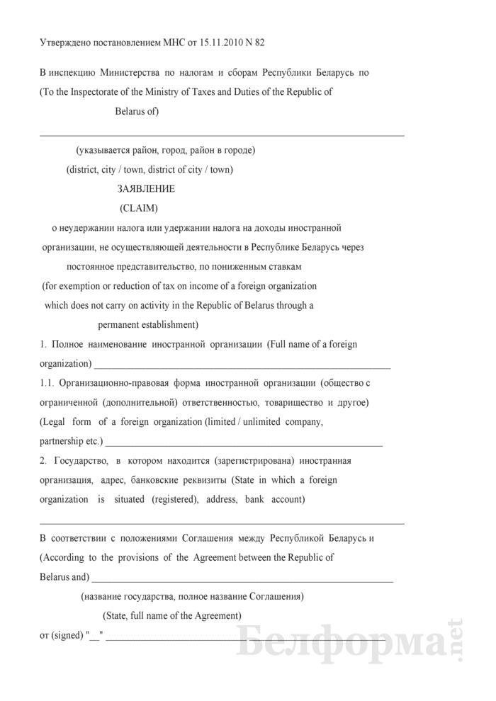 Заявление о неудержании налога или удержании налога на доходы иностранной организации, не осуществляющей деятельности в Республике Беларусь через постоянное представительство, по пониженным ставкам. Страница 1