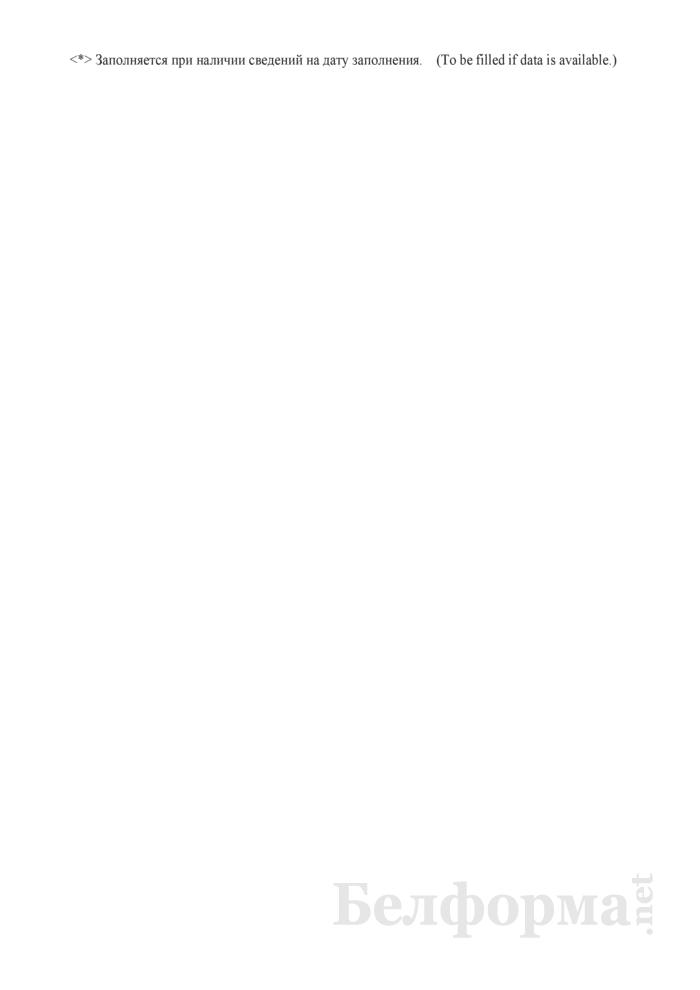 Заявление о неудержании налога или удержании налога на доходы иностранной организации, не осуществляющей деятельности в Республике Беларусь через постоянное представительство, по пониженным ставкам. Страница 4
