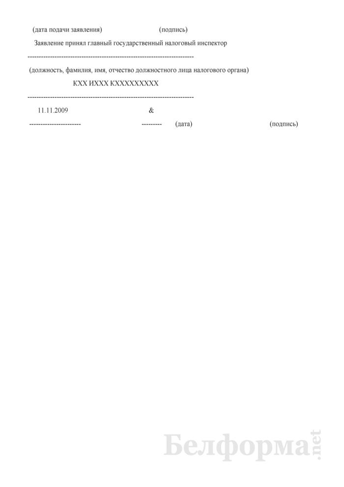 Заявление о постановке на учет в налоговом органе (Образец заполнения). Страница 3