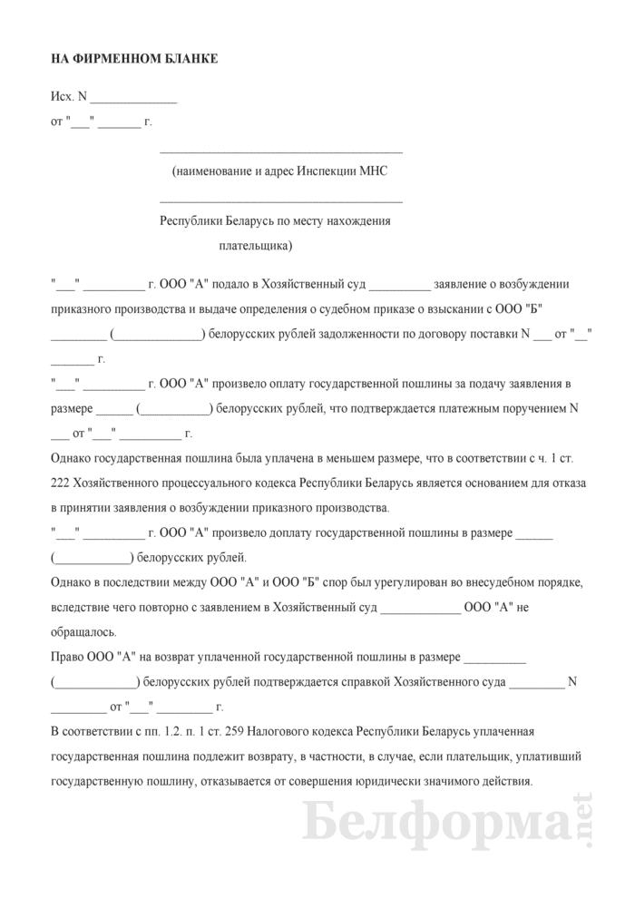 Заявление о возврате из республиканского бюджета государственной пошлины. Страница 1
