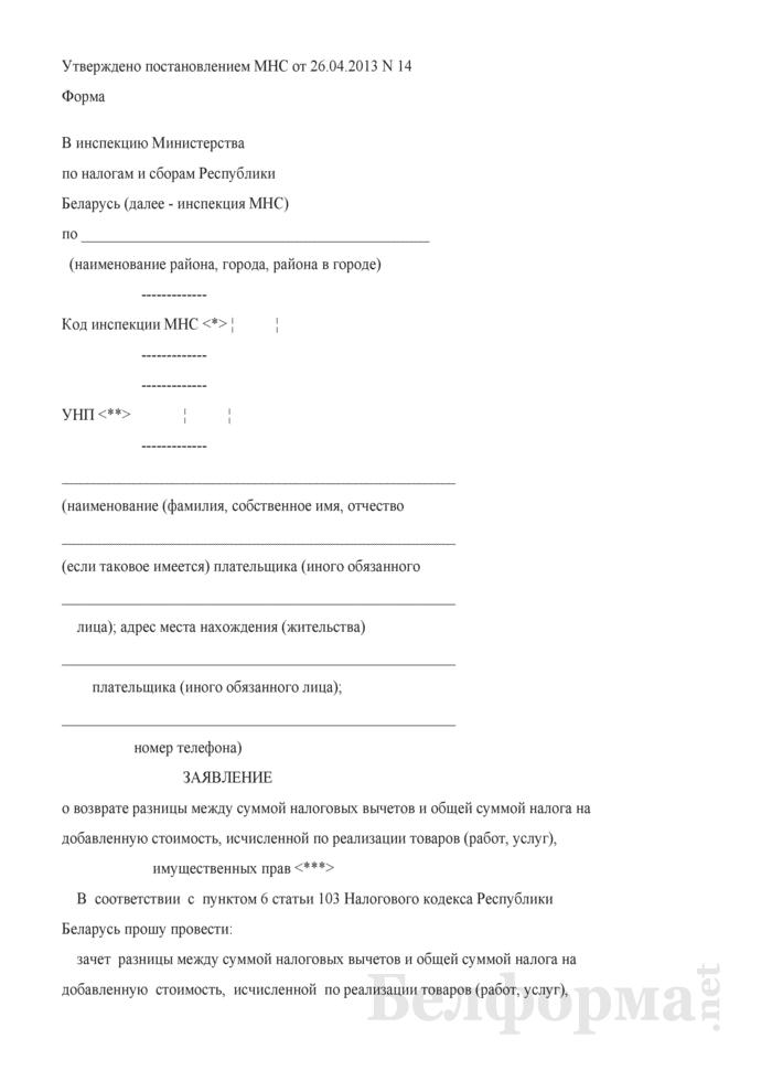 Заявление о возврате разницы между суммой налоговых вычетов и общей суммой налога на добавленную стоимость, исчисленной по реализации товаров (работ, услуг), имущественных прав (Форма). Страница 1