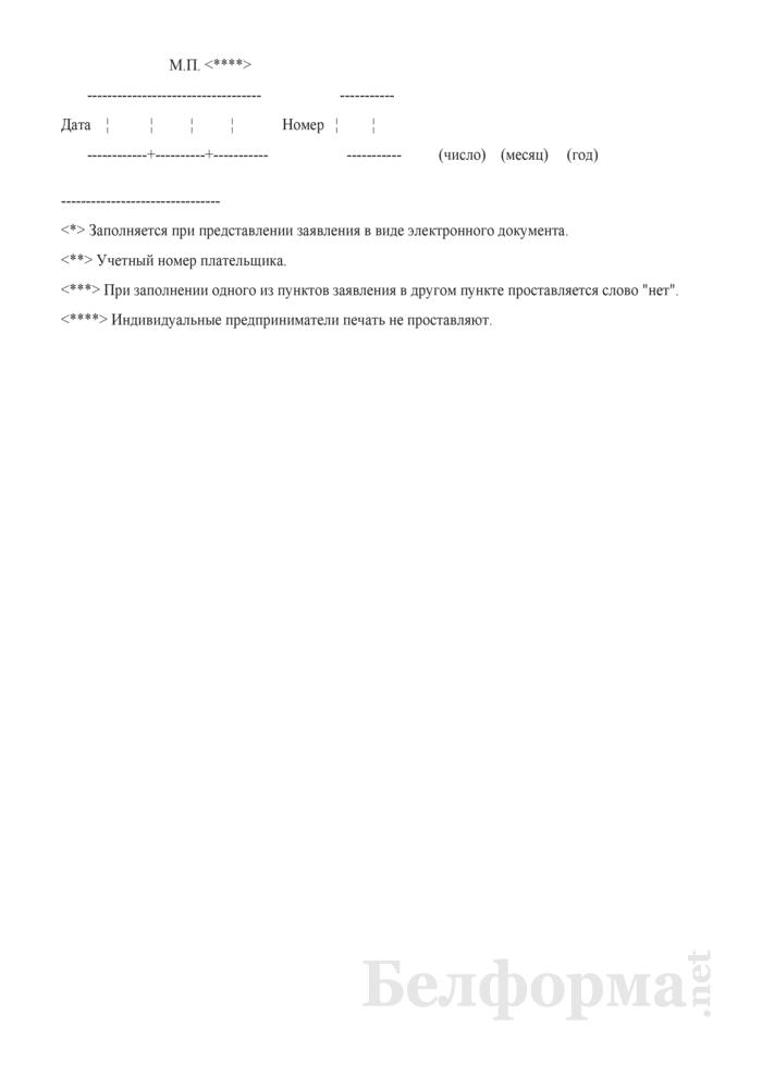 Заявление о возврате разницы между суммой налоговых вычетов и общей суммой налога на добавленную стоимость, исчисленной по реализации товаров (работ, услуг), имущественных прав (Форма). Страница 3