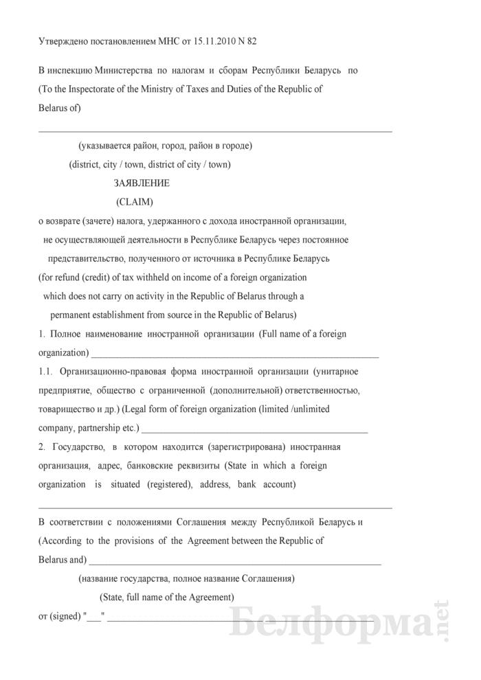 Заявление о возврате (зачете) налога, удержанного с дохода иностранной организации, не осуществляющей деятельности в Республике Беларусь через постоянное представительство, полученного от источника в Республике Беларусь. Страница 1