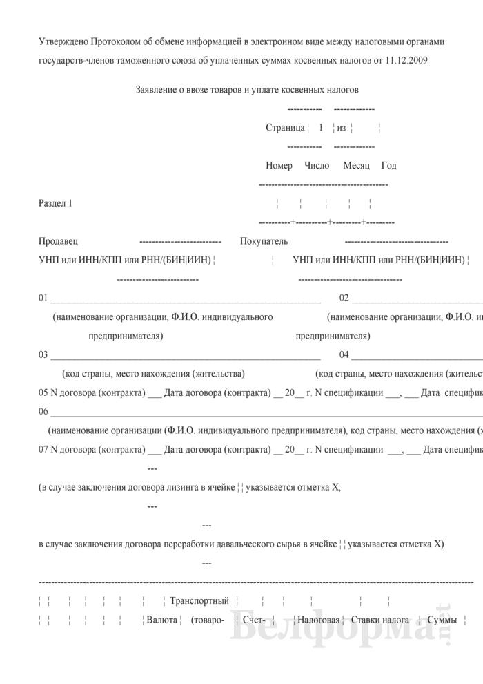 Заявление о ввозе товаров и уплате косвенных налогов. Страница 1