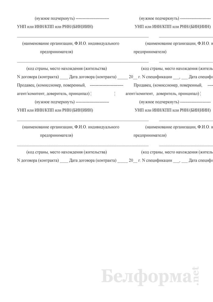 Заявление о ввозе товаров и уплате косвенных налогов. Страница 5