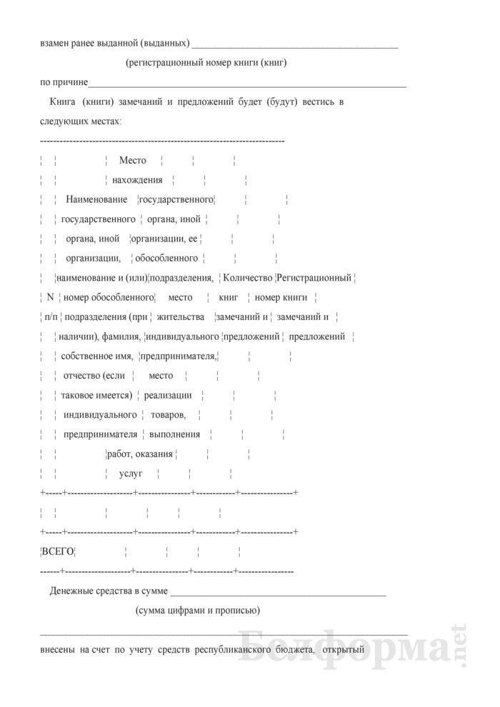Заявление о выдаче книги замечаний и предложений. Страница 2