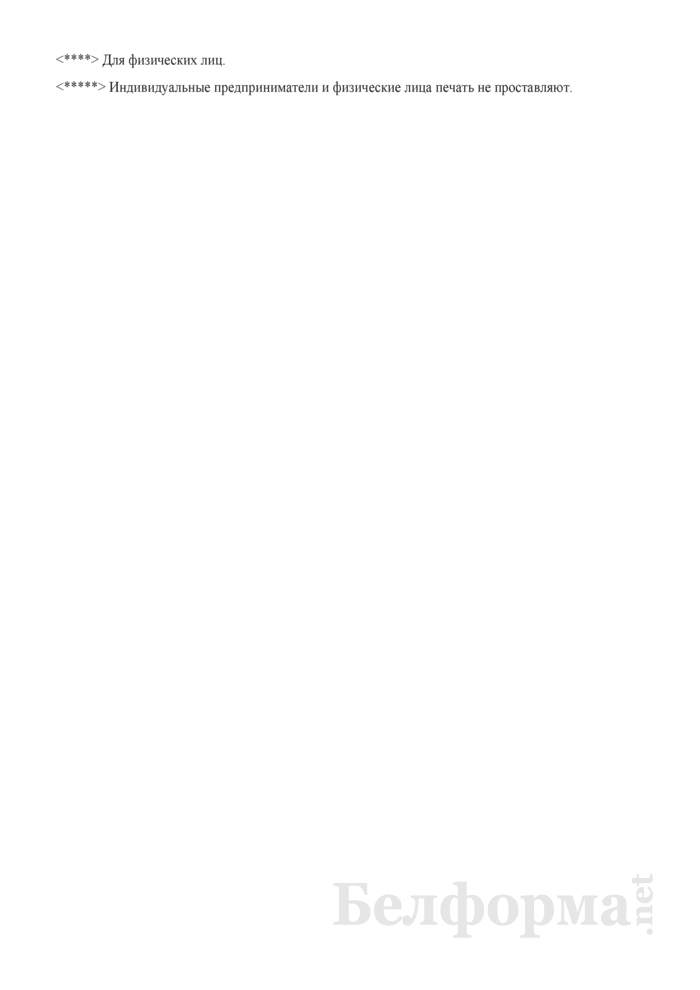 Заявление о зачете (возврате) излишне уплаченных (взысканных) сумм налогов, сборов (пошлин), пеней. Страница 4