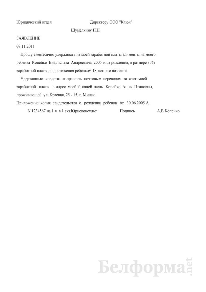 Заявление работника о добровольном порядке уплаты алиментов (Образец заполнения). Страница 1