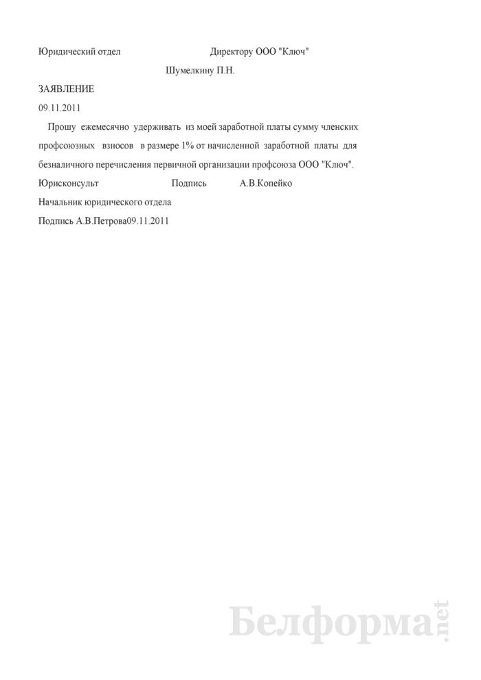 Заявление работника об удержании профсоюзных взносов для перечисления (Образец заполнения). Страница 1