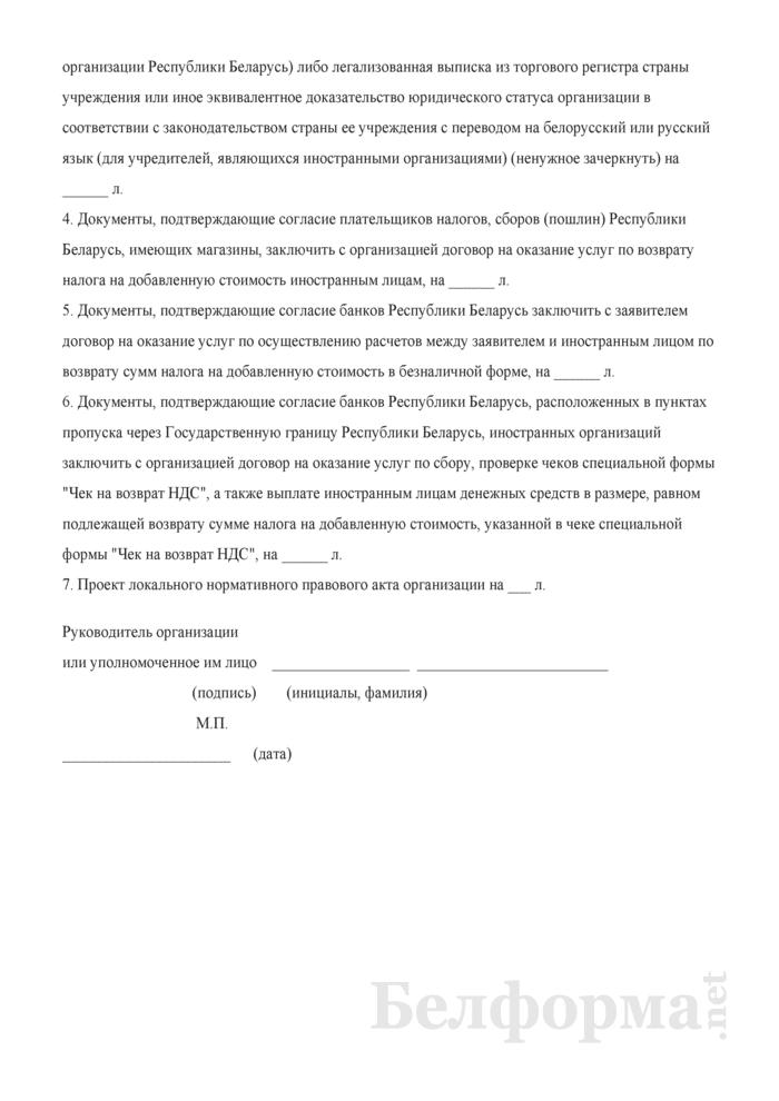 Заявление включить в перечень организаций, имеющих право на возврат налога на добавленную стоимость физическим лицам, не имеющим постоянного места жительства в государстве - члене Таможенного союза. Страница 2
